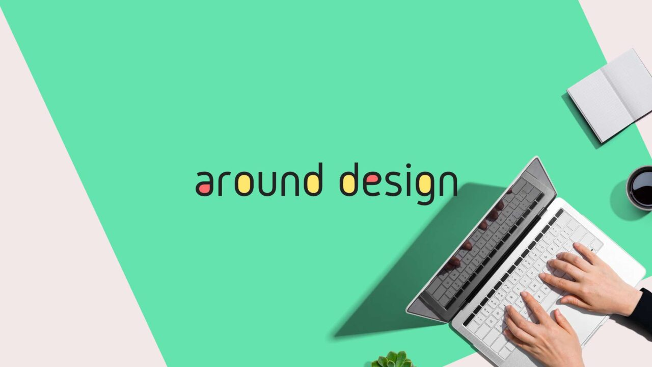 アラウンドデザイン