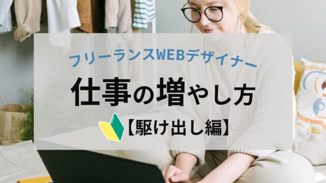 フリーランスWEBデザイナーの仕事の増やし方【駆け出し編】